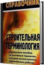 Бурминов В. Дом: Строительная терминология ОНЛАЙН