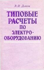 Дьяков В. И. Типовые расчеты по электрооборудованию: Практическое пособие ОНЛАЙН