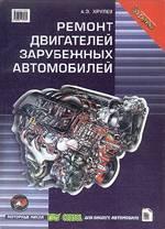 Хрулев А.Э. Ремонт двигателей зарубежных автомобилей ОНЛАЙН