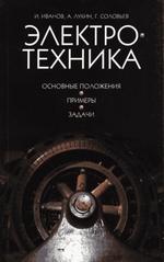 Иванов И. И., Лукин А. Ф. Электротехника. Основные положения, примеры и задачи ОНЛАЙН