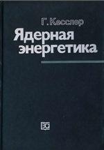 Кесслер Г. Ядерная энергетика ОНЛАЙН