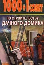 Шилина А. 1000 + 1 совет по строительству дачного домика ОНЛАЙН