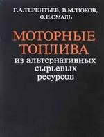 Терентьев Г. А. и др. Моторные топлива из альтернативных сырьевых ресурсов ОНЛАЙН