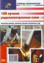 100 лучших радиоэлектронных схем ОНЛАЙН