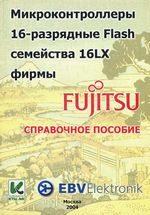 16-разрядные Flash микроконтроллеры семейства 16LX фирмы Fujitsu. Справочное пособие ОНЛАЙН