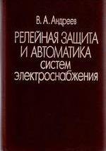 Андреев В. А. Релейная защита и автоматика систем электроснабжения: Учебник для вузов ОНЛАЙН