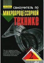 Белов А.В. Самоучитель по микропроцессорной технике ОНЛАЙН