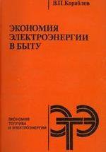 Кораблев В. П. Экономия электроэнергии в быту ОНЛАЙН
