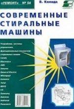 Коляда В. Современные стиральные машины. Книга 2 ОНЛАЙН