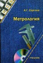 Сергеев А.Г. Метрология: Учебник для вузов ОНЛАЙН