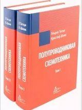 Титце У., Шенк К. Полупроводниковая схемотехника