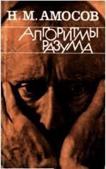 Амосов Н.М. Алгоритмы разума читать онлайн